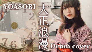 【YOASOBI】大正浪漫(Taisho Roman)ドラム叩いてみた drum cover