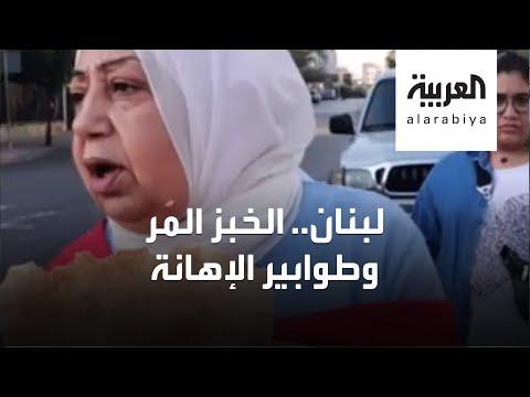 العرب اليوم - شاهد: لقطات صادمة لطوابير الخبز في لبنان