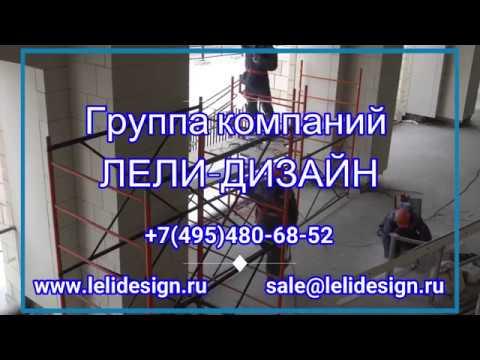Видео о компании ООО Лелидизайн