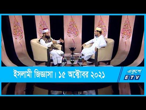 Islami Jiggasha || ইসলামী জিজ্ঞাসা || 15 October 2021 || ETV Religion