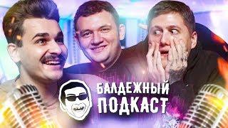 БАЛДЕЖНЫЙ ПОДКАСТ #4 - гость CMH / КОНФЛИКТ С FACE / ТУР