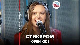 🅰️ OPEN KIDS - Стикером (LIVE @ Авторадио)