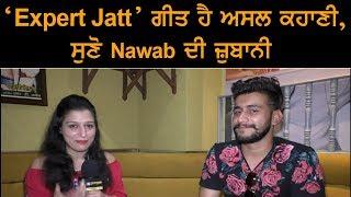 'Expert Jatt' ਗੀਤ ਹੈ ਅਸਲ ਕਹਾਣੀ, ਸੁਣੋ Nawab ਦੀ ਜ਼ੁਬਾਨੀ | Nawab Exclusive Interview | Neha Manhas