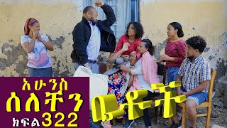 "Betoch | ""አሁንስ ሰለቸን ""Comedy Ethiopian Series Drama Episode 322"