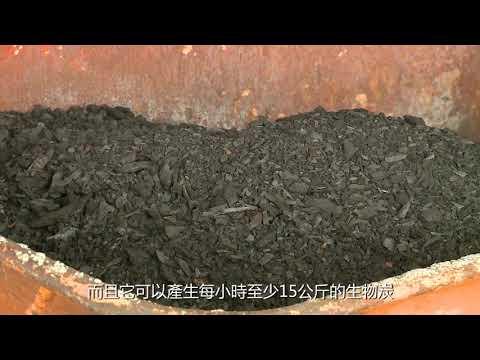 農業改革看台灣 生物炭發電
