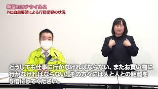 【知事にきく‼】外出自粛要請による行動変容の状況(令和2年4月29日)