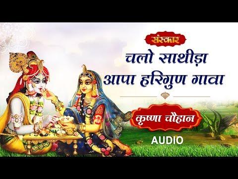 चलो साथीड़ा आपा हरिगुण गावा