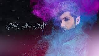 تحميل و مشاهدة محمد الزعابي - راح (النسخة الأصلية) MP3