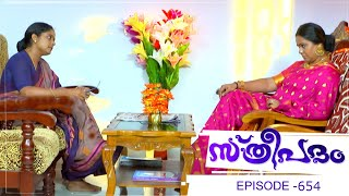 Sthreepadam | Episode 654  -09  September 2019 | Mazhavil Manorama