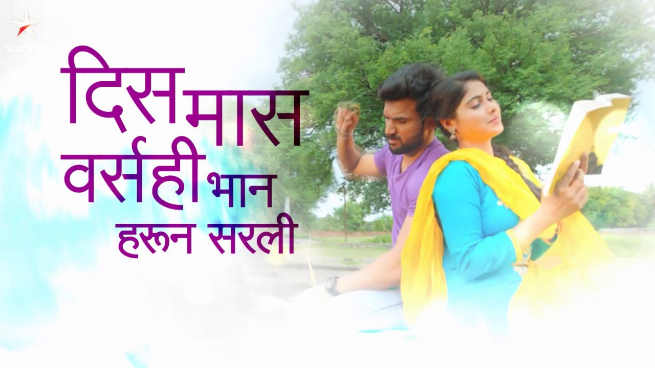 Saata Jalmachya Gathi Title Song Lyrics | साता जल्माच्या गाठी