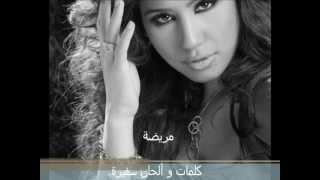 اغاني طرب MP3 غنية مريضة لدى سعد من تصمي*SUPERRRRي Marida ***Houda saad تحميل MP3