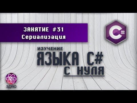 Изучение языка программирования C# | Урок #31: Сериализация видео