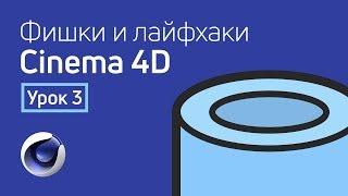 Фишки и лайфхаки Cinema 4D / Урок 3