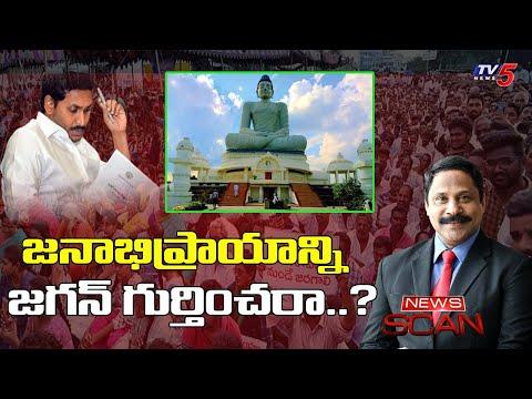 LIVE : అంతా నా ఇష్టం ..! | News Scan Live Debate with Ravipati Vijay | TV5 News