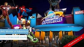 Посетите тематический парк IMG Worlds of Adventure вместе с Шан Турс
