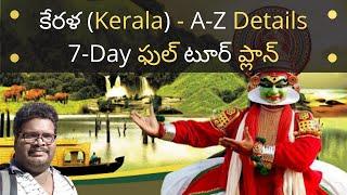 Kerala full tour plan in Telugu | Kerala places to visit | Kerala information | Kerala travel guide