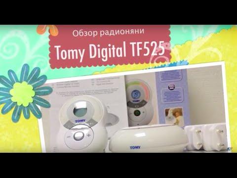 Обзор радионяни Tomy Digital TF525