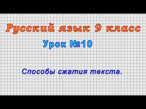 Русский язык 9 класс (Урок№10 - Способы сжатия текста.)