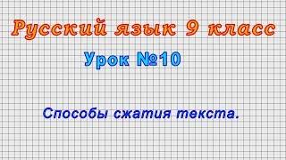 Русский язык 9 класс Урок 10