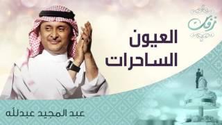 عبدالمجيد عبدالله - العيون الساحرات (زفة) | 2015 تحميل MP3