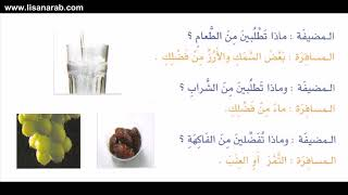 Ал-арабийа байна ядайк | Первый уровень | Тема: Еда и напитки | Диалог 2