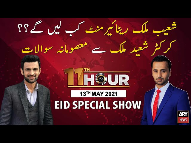 11th hour Waseem Badami Ary News 13 May 2021