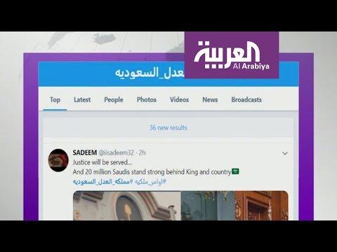 العرب اليوم - شاهد: التفاف شعبي حول القيادة في السعودية بشأن قضية خاشقجي