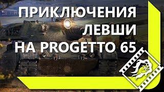 ЛЕВША СМОТРИТ СТАТИСТИКУ СТРАЙКА, ТРИСС, ИНСПИРЕРА / ТЕСТ-ДРАЙВ Progetto 65