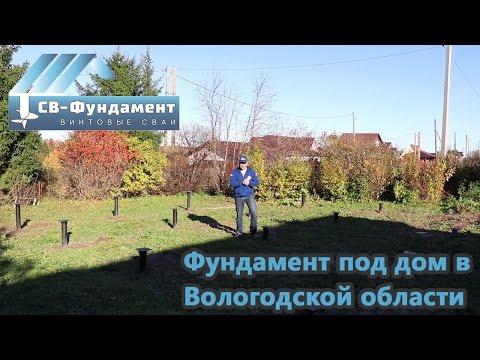 Обзор свайного винтового фундамента под дом в Вологодской области.