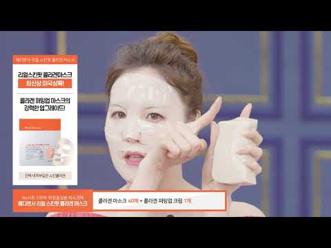 [About me] MediAnswer Real Skin Fit Collagen Mask 40ea + Firming Up Cream 50ml Set