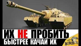 СРОЧНО КАЧАЙ ИХ! САМЫЕ БРОНИРОВАННЫЕ ТАНКИ 2019 в World of Tanks