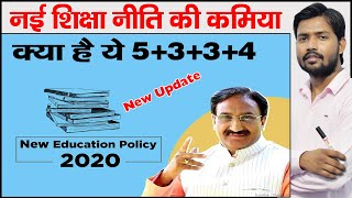New Education Policy 2020 | End of 10+2 System | New System 5+3+3+4 | NEP 2020 | Nai Siksha Niti - Download this Video in MP3, M4A, WEBM, MP4, 3GP