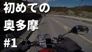 【原付二種】初めての奥多摩周遊道路ツーリング #1 / モトブログ