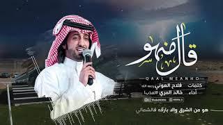 خالد المري العذب - قال منهو (حصرياً)   2019 تحميل MP3