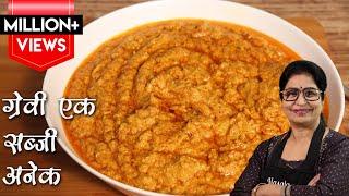 Veg Gravy Recipe | 1 ग्रेवी से बनाये 50 से ज्यादा सब्जियां रेस्टोरेंट जैसी घर पर | All Purpose Gravy