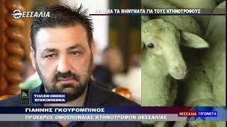 Ευνοϊκά τα μηνύματα για τους κτηνοτρόφους 18 4 2021