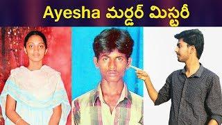 Ayesha Mystery