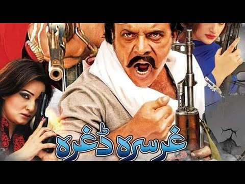 Pashto HD Film Ghar Sra Daghara Official Trailer