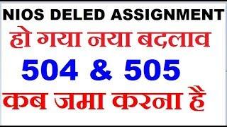 NIOS DELED ASSIGNMENT 504 & 505, हुआ परिवर्तन, When to Submit   Online Partner