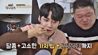이진혁(Lee Jin-hyuk), 가지 밥으로 건강한 한 끼 (고소함이 날아 날아~♪) 한끼줍쇼 153회
