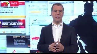 Владимир Путин и Дмитрий Медведев об интернет-бизнесе.