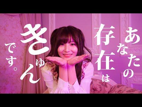 Non Stop Rabbit 『推しが尊いわ』 official music video 【ノンラビ】