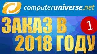 НОВАЯ ИНСТРУКЦИЯ ПО ЗАКАЗУ В 2018 ГОДУ НА COMPUTERUNIVERSE. ЧАСТЬ 1