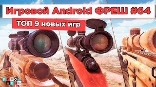 Игровой Android ФРЕШ#64 ТОП 9 игр для Android