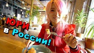 Японка Юри пробует русский завтрак. Предложил ей поцелуй на улице