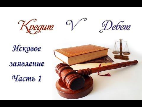 Исковое заявление. Суд по кредиту. Часть 1. Кредит V Дебет.