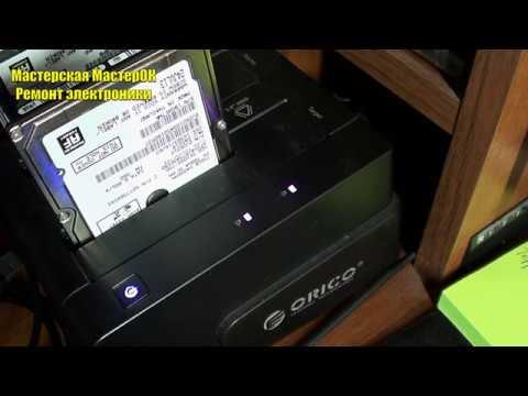 Как проверить работоспособность жесткого диска HDD при помощи КОПИРА (док станции). Зачем она нужна