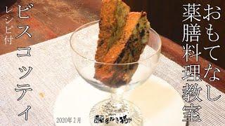 料理教室〜レシピ付き動画〜