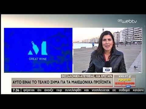Macedonia the Great: Το Εμπορικό Σήμα για τα Μακεδονικά Προϊόντα  | 15/11/2019 | ΕΡΤ