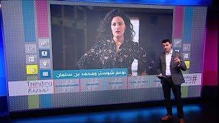 تحميل و استماع أود الزواج من محمد بن سلمان نلتقي الكوميدية اليهودية التي تمنت الزواج MP3